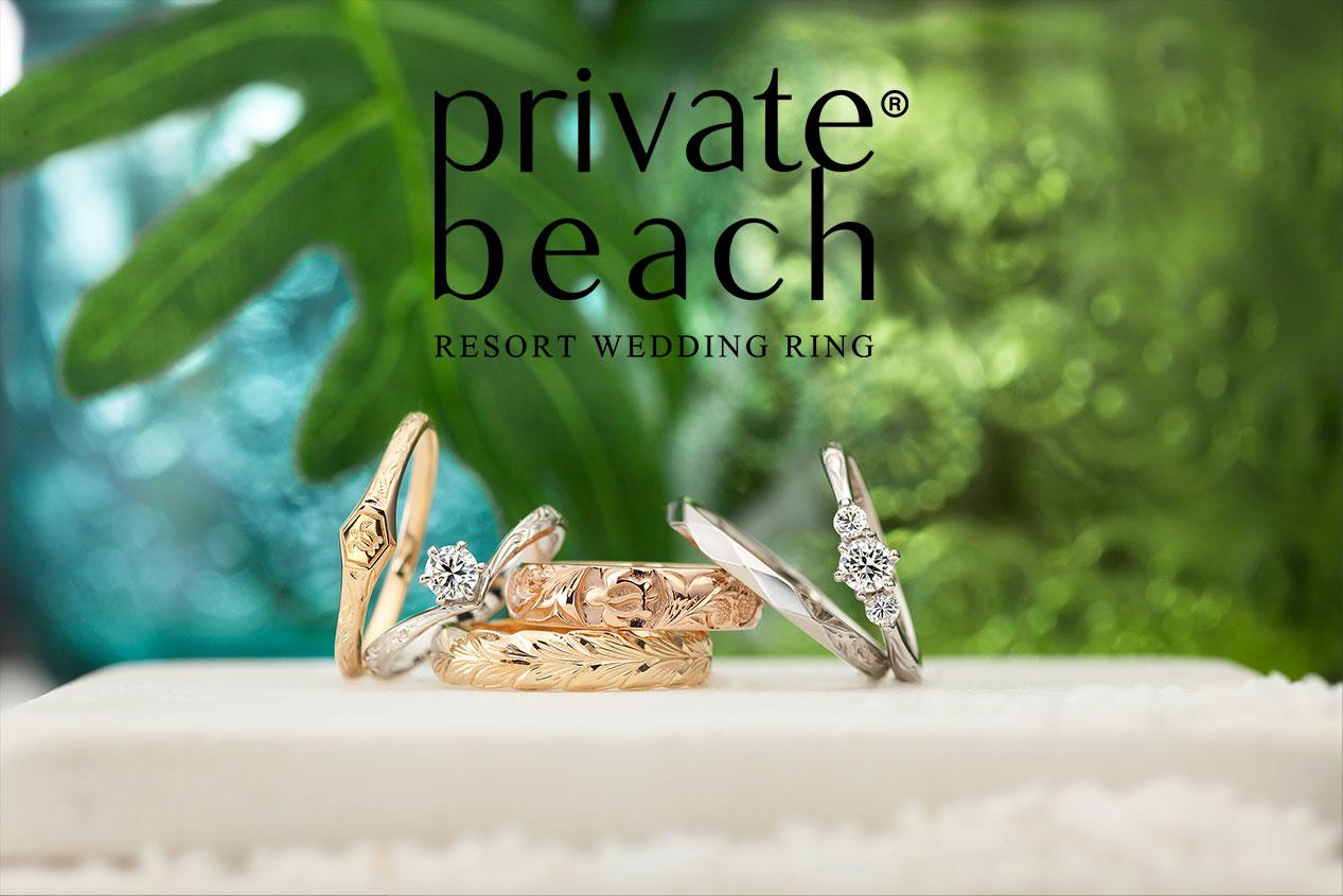 privatebeach