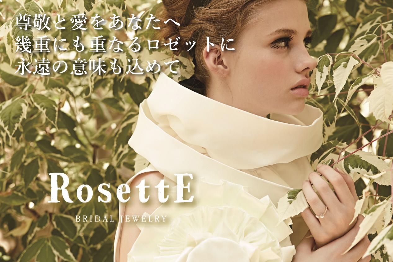 rosetteE