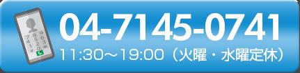 04-7145-0741 11:30〜19:00(火曜・水曜定休)