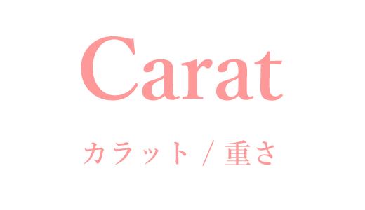 Carat カラット/重さ