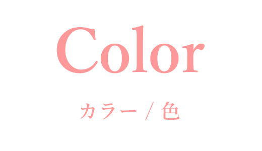 Color カラー/色