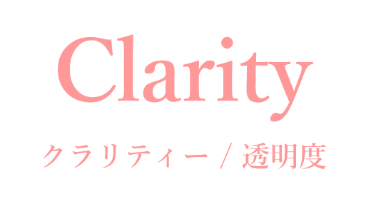 Clarity クラリティー/透明度