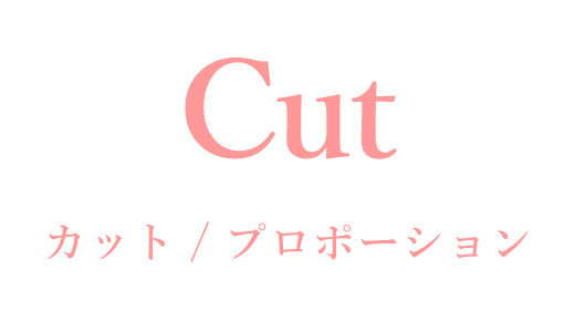 Cut カット/プロモーション