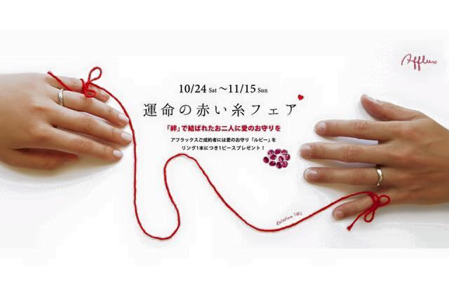 アフラックス赤い糸フェア画像
