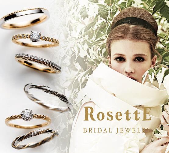 RosettEイメージ