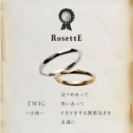 RosettE_小枝キャプション