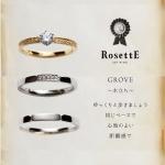RosettE_木立キャプション