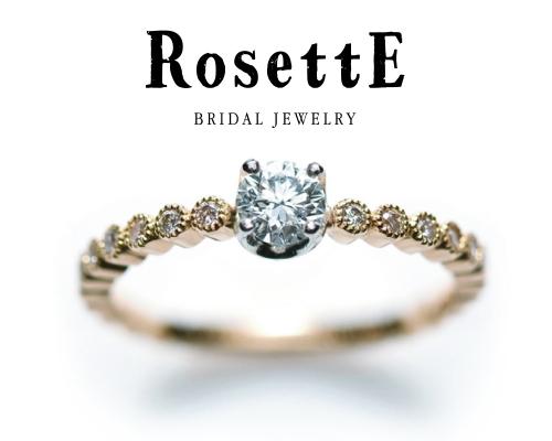 RosettE_しずくER