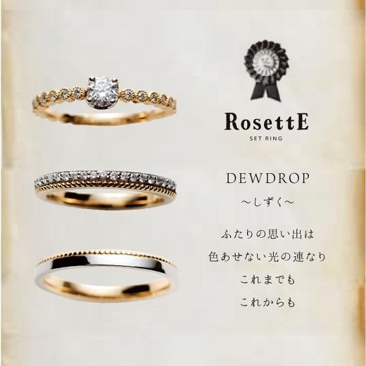 RosettE_しずくキャプション