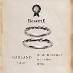 RosettE_花冠キャプション