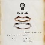 RosettE_景色キャプション