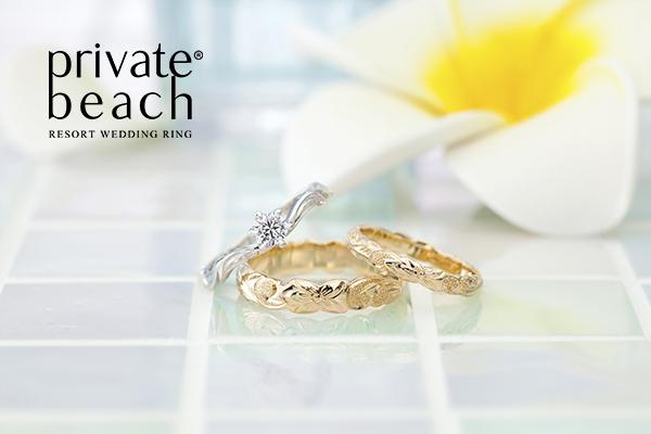 privatebeachイメージ (9)