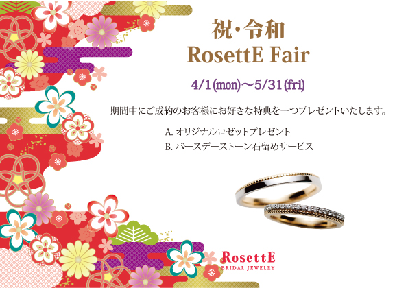 祝・令和 RosettE Fair
