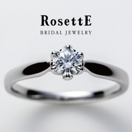 RosettE~波紋~婚約指輪