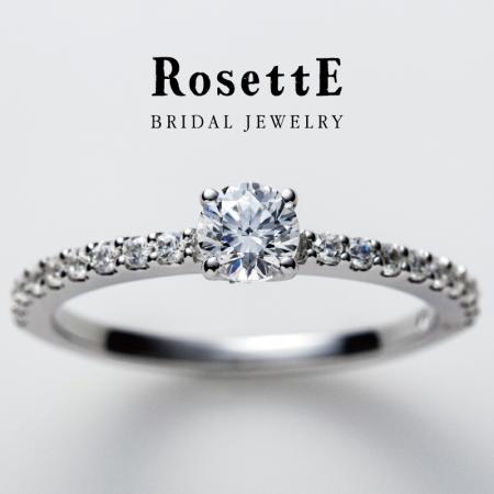 RosettE~すぐりの実~婚約指輪