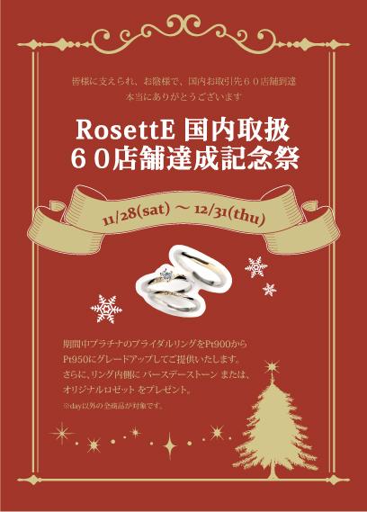 RosettE国内取扱60店舗達成記念祭