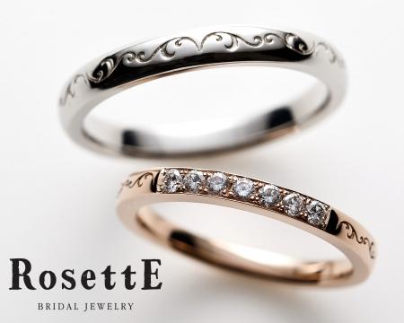 クオリタ柏のおしゃれな結婚指輪RosettE(ロゼット)
