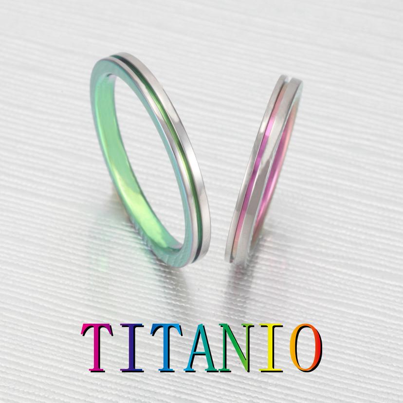 TITANIO No.1 チタングラデーションの平打ちマリッジリング
